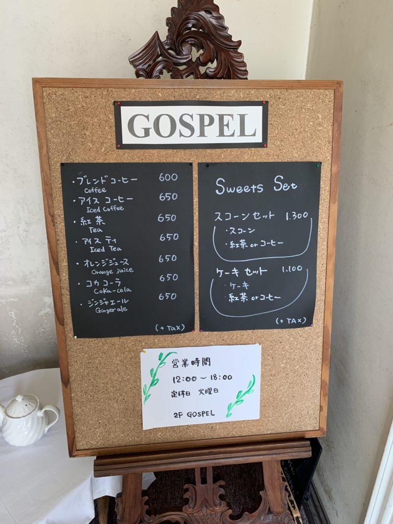 GOSPEL(ゴスペル) 京都カフェのメニュー