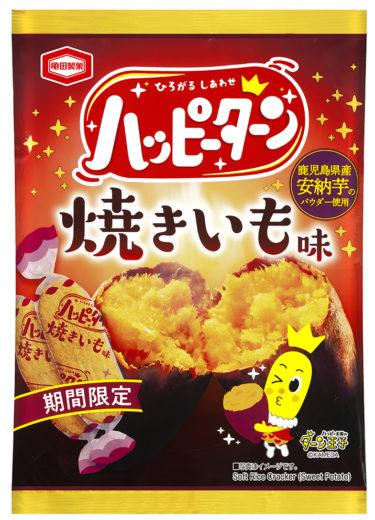ハッピーターン 焼きいも味が新発売!期間限定!発売日はいつ?鹿児島県産安納芋パウダー使用そして隠し味は?