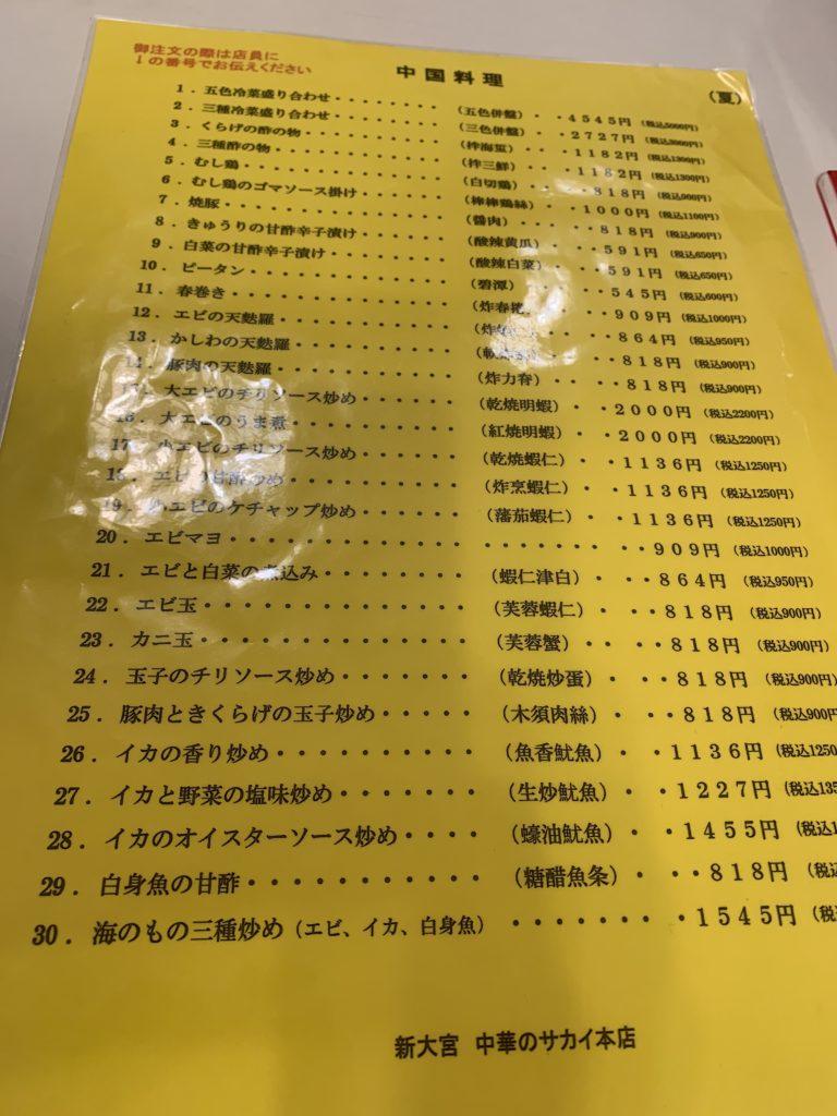 中華のサカイ本店