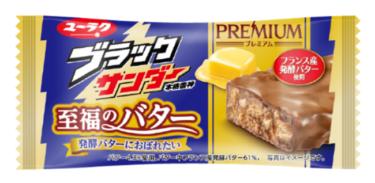 ブラックサンダー至福のバター カロリーと値段 原材料とアレルゲンもチェック!